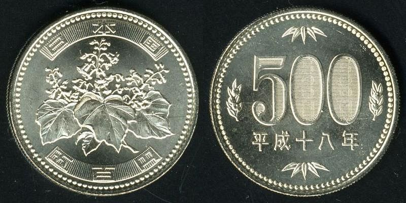 Modern Japanese 500 yen coin minted in year 18 of the Heisei period (2006)