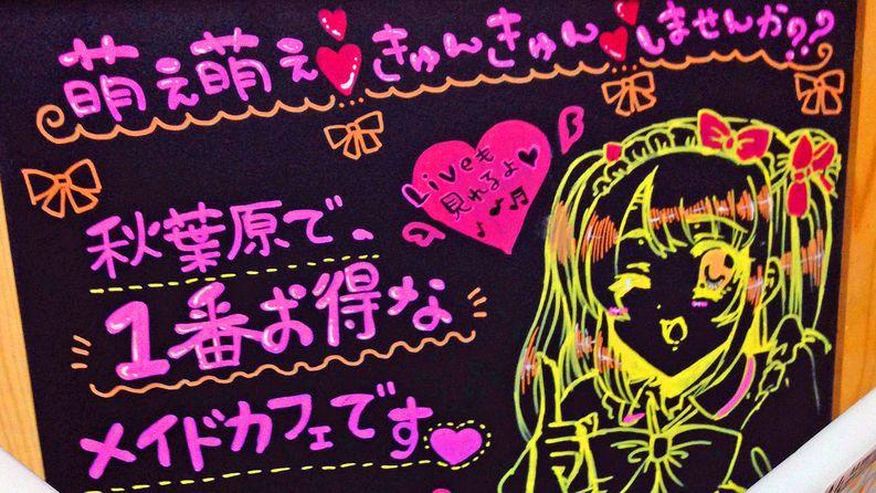 Tokiolaisen meido-kahvilan kyltti. Kuva: Karoliina Kantola/Kioski