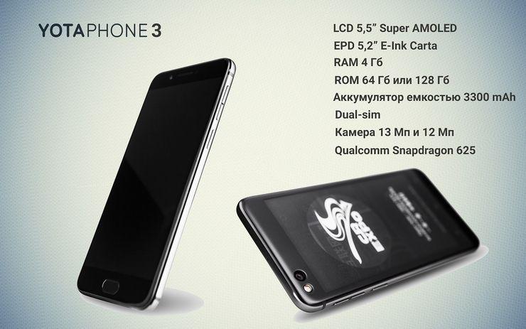 YotaPhone 3 / Yota3 -tekniset tiedot.