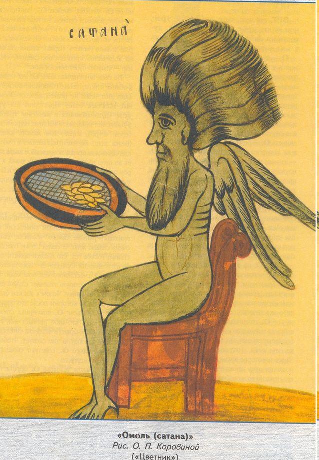 Komien toinen luojajumala Omöl', joka kristinuskon voimaantulon jälkeen rinnastuu paholaiseen.