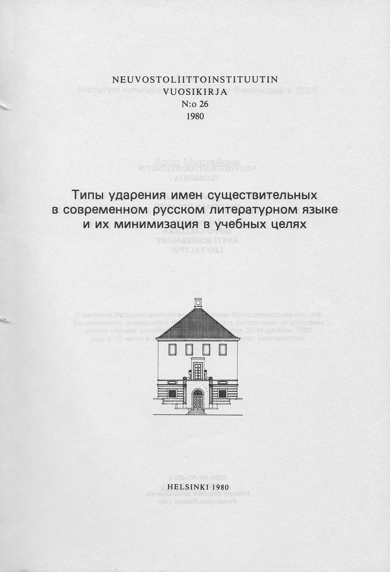 noun doctoral thesis